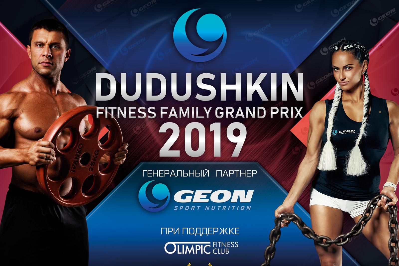 Протоколы: Grand-Prix Dudushkin Fitness Family - 2019