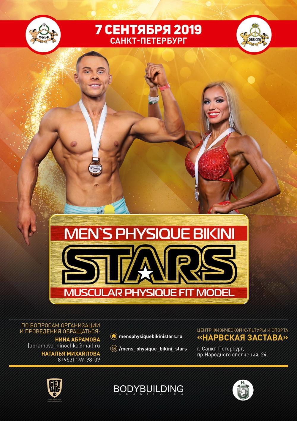 Положение: «Men's Physyque & Bikini Stars» - 2019