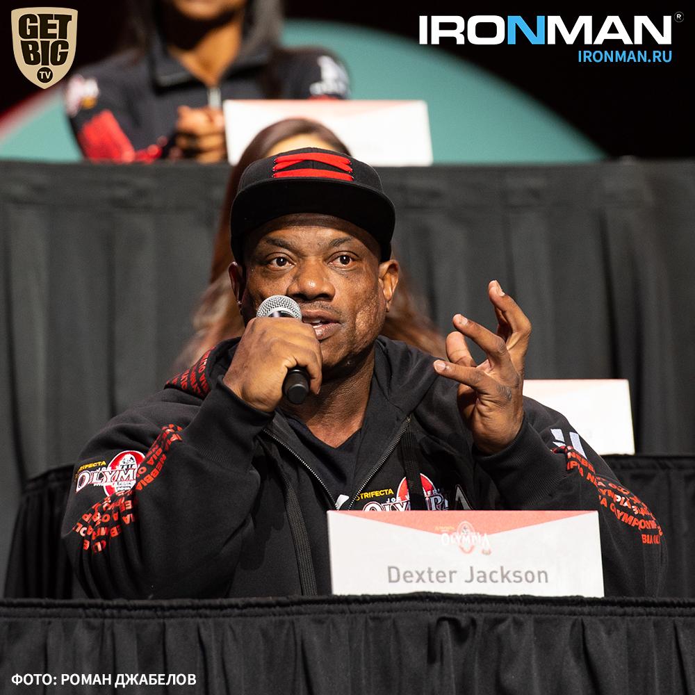 Декстер Джексон на пресс-конференции «Олимпии»-2019