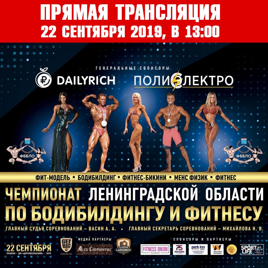Положение: Чемпионат Ленинградской области по бодибилдингу - 2019