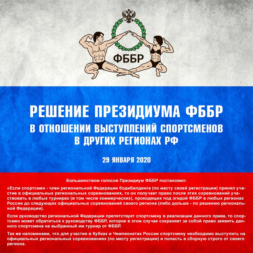 Решение Президиума ФББР от 30 января 2020 в отношении выступлений спортсменов в других регионах РФ.