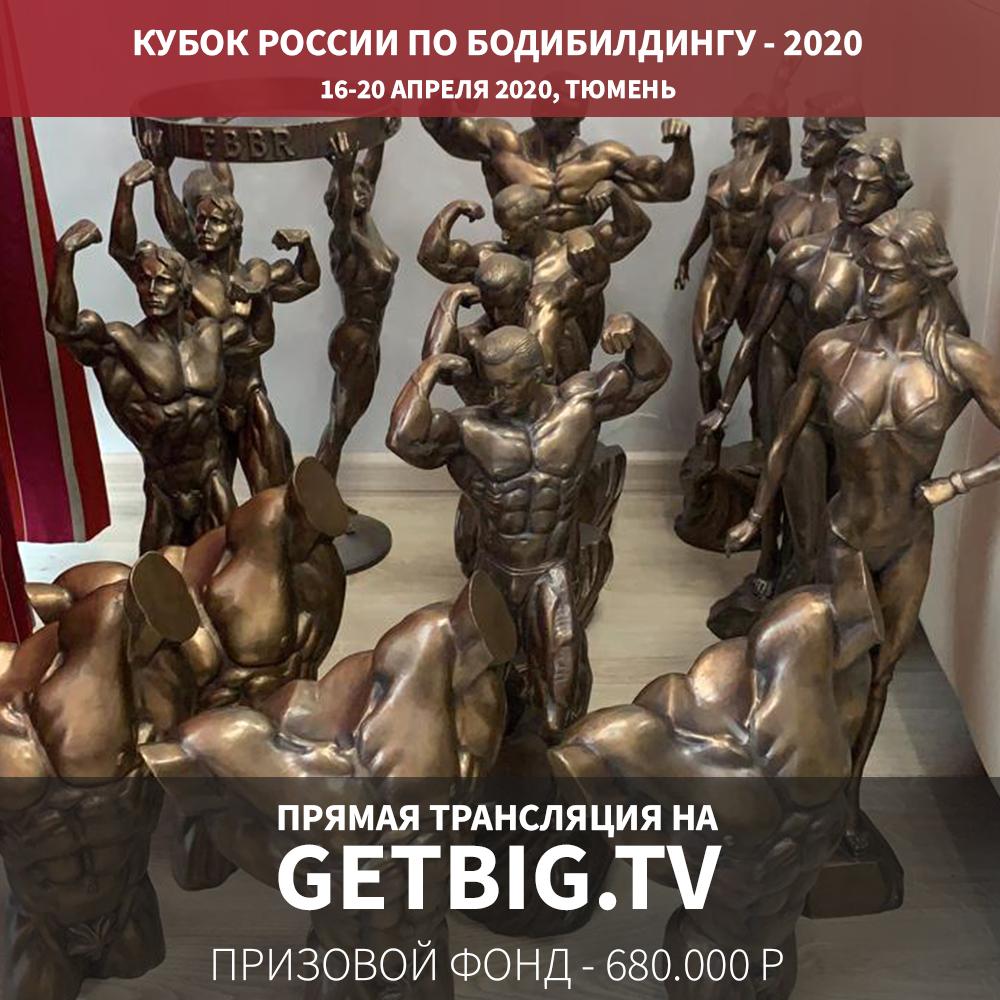 Положение: Кубок России по бодибилдингу - 2020