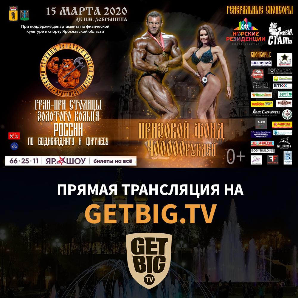 Положение: Кубок Ярославской области по бодибилдингу - 2020