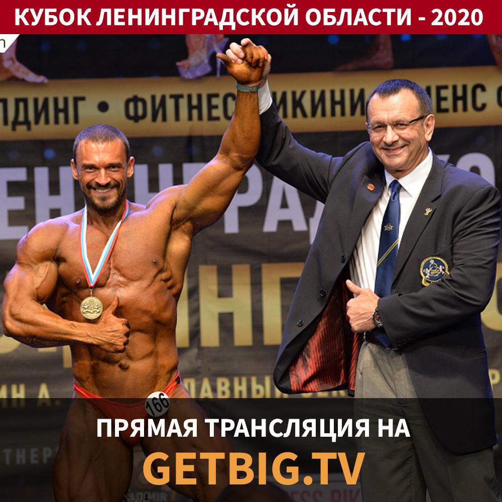 Положение: Кубок Ленинградской области по бодибилдингу - 2020