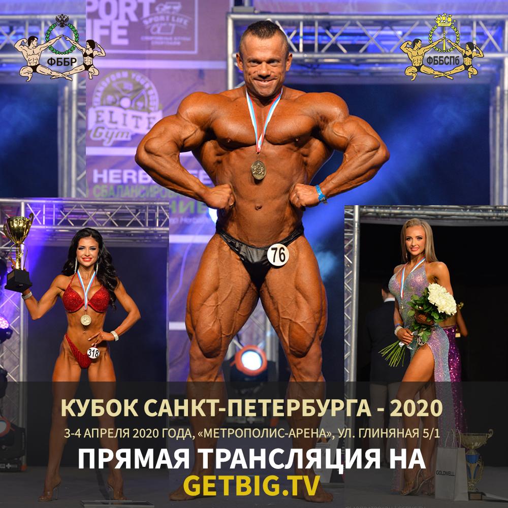 Положение: Кубок Санкт-Петербурга по бодибилдингу - 2020