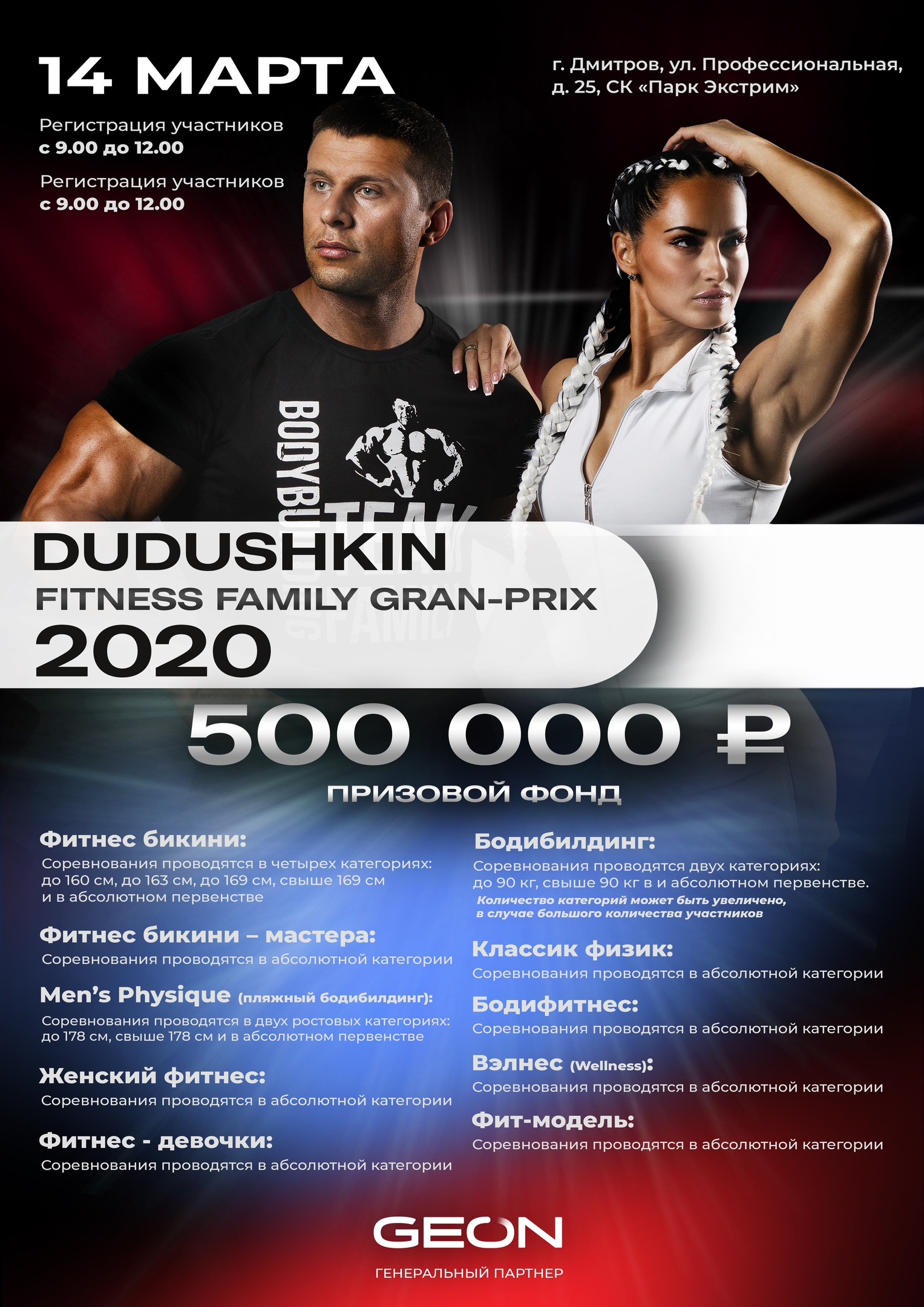 Положение: Grand-Prix Dudushkin Fitness Family - 2020