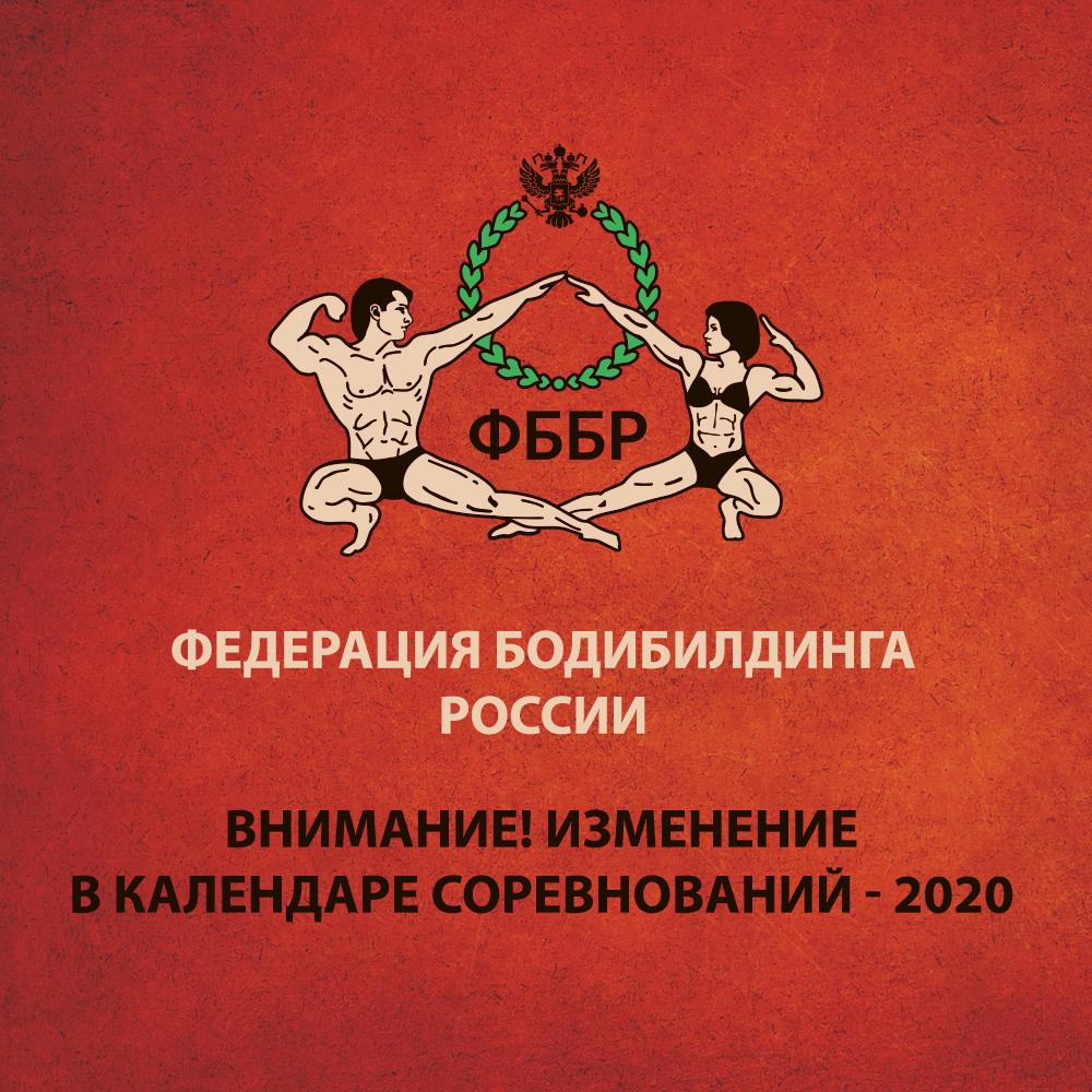 Коронавирус и соревнования ФББР / IFBB весной 2020 года