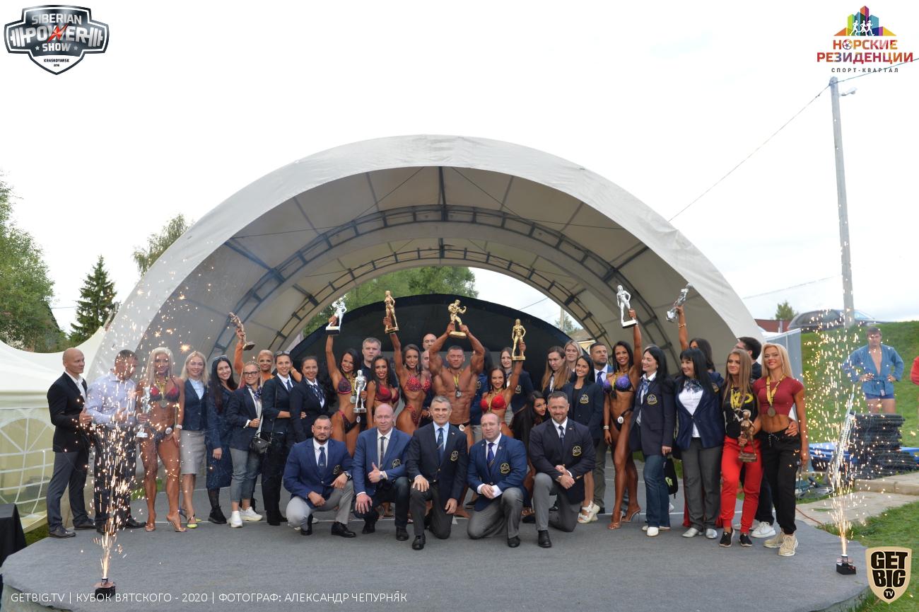 Кубок Вятского по бодибилдингу и фитнесу - 2020