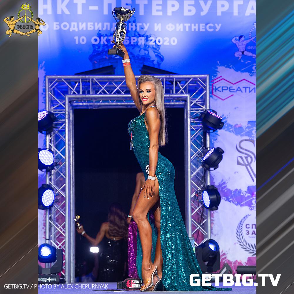 Анна Попова - абсолютная чемпионка Санкт-Петербурга - 2020 (фитнес-модели)